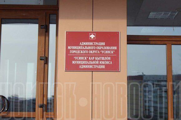 администрация usinsk