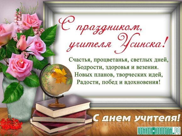 С днем учителя-2018_1