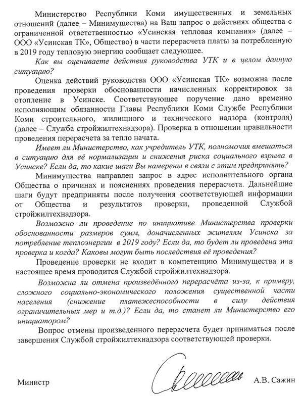 """Учредитель """"Усинской тепловой компании"""" дал комментарии по ..."""