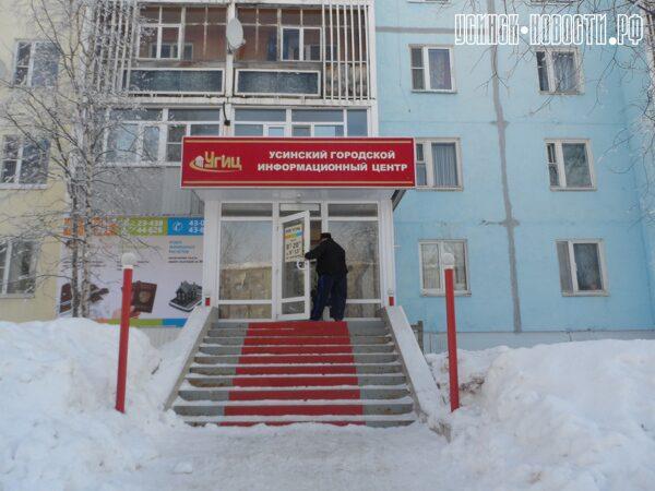 новости усинска Новости Усинска Новости Усинска - Усинск ...